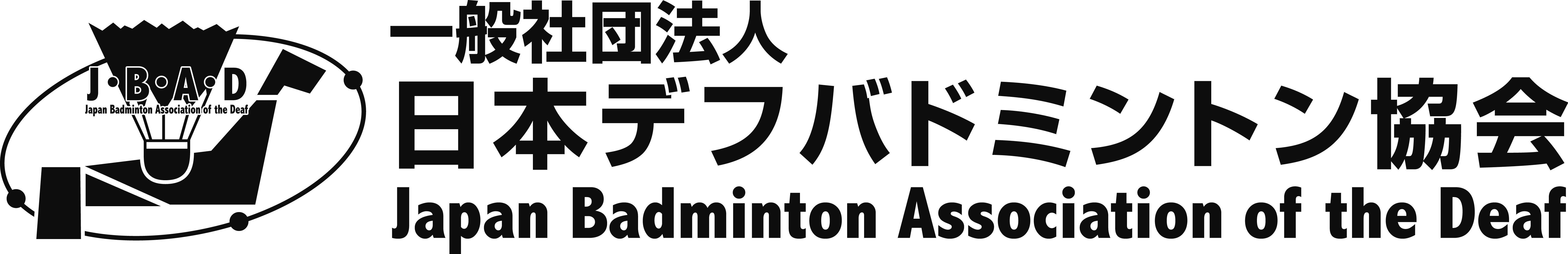 日本デフバドミントン協会