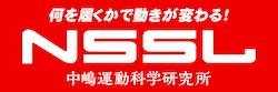 中嶋運動科学研究所